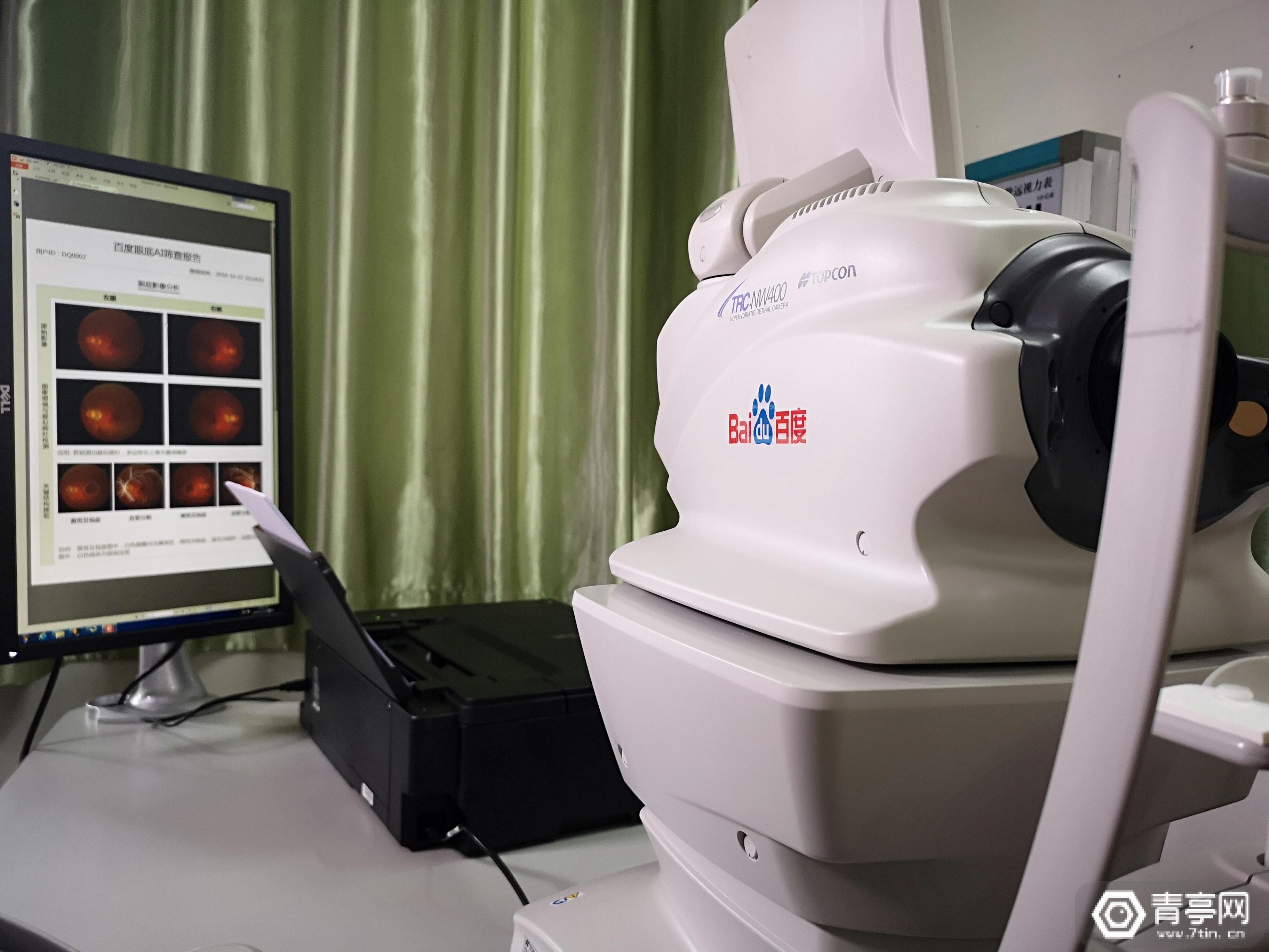 百度AI眼底筛查一体机:10秒出结果,不输专业医生