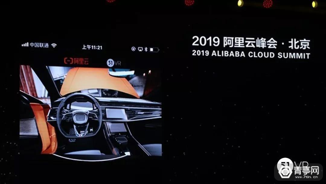 51VR联手阿里云共推实时VR云渲染平台