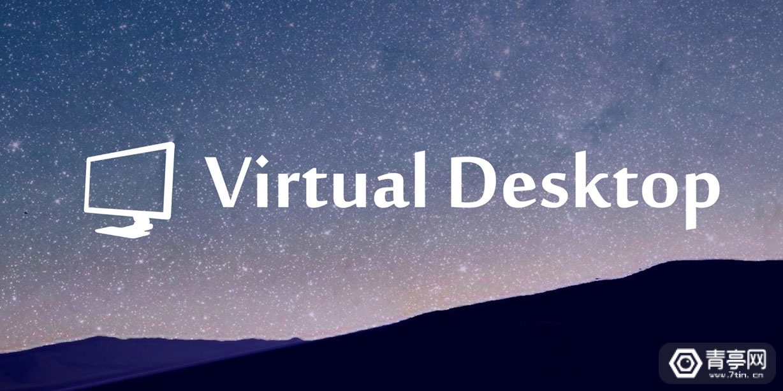 《Virtual Desktop》串流推出SSW插帧优化显示功能