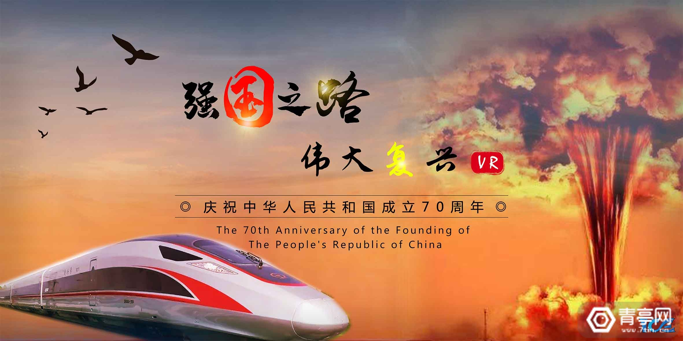 [案例] VR+党建:强国之路系列之中国复兴号