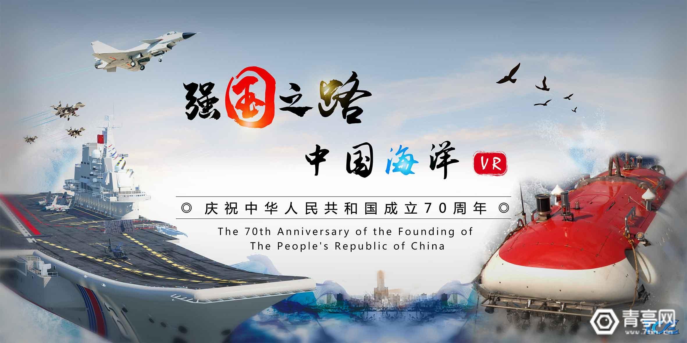 [案例] VR+党建:强国之路系列之中国海洋