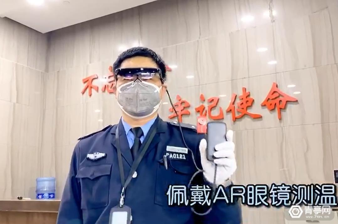 [案例] AR+安防:非接触式AR眼镜测温方案