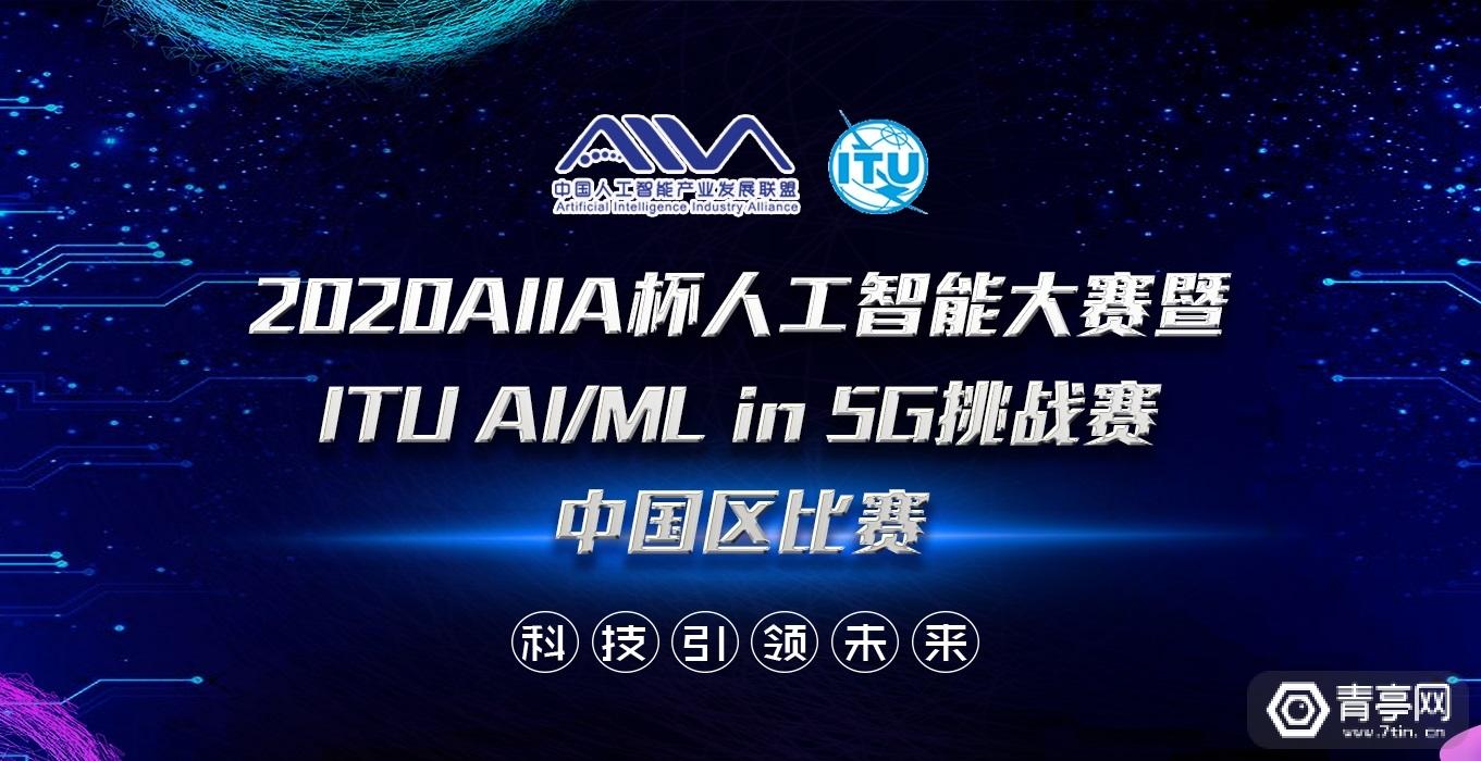 2020AIIA杯人工智能大赛-浙江分赛区正式开赛