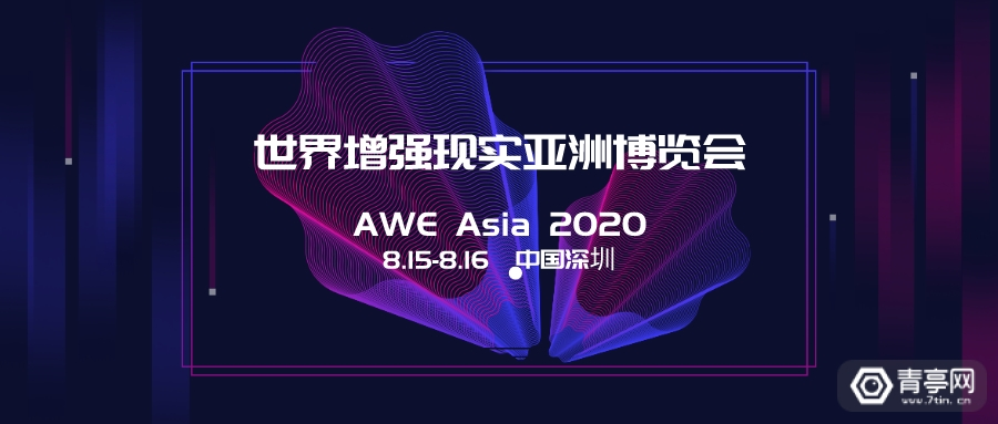 AWE Asia 2020 世界增强现实亚洲博览会将于8月15至16日在深圳举行!