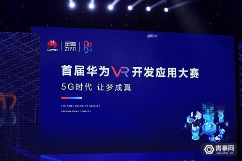 """""""5G时代,让梦成真"""" 首届华为VR开发应用大赛正式启幕"""