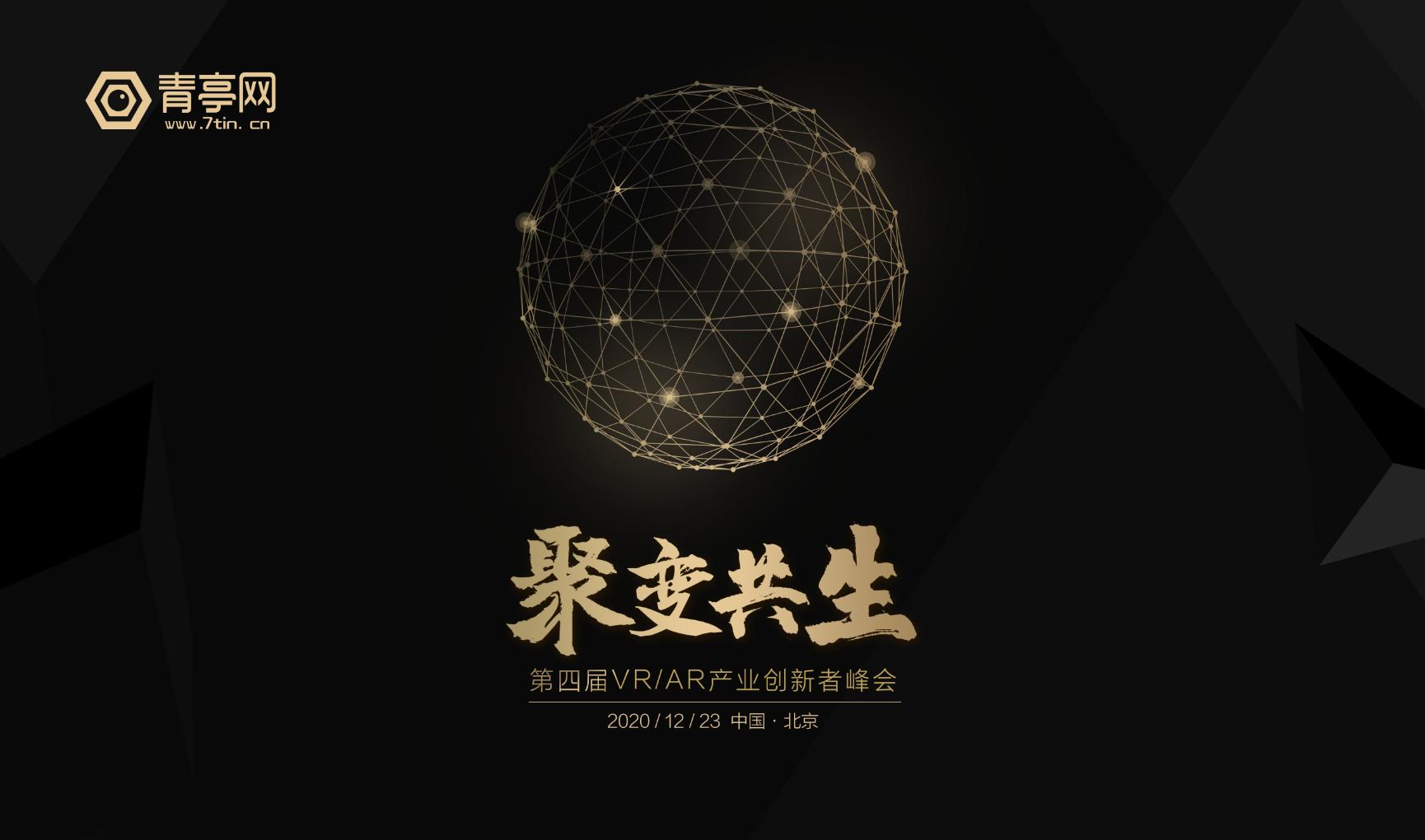 太平洋未来科技将在第四届青亭峰会带来AR文旅案例分享