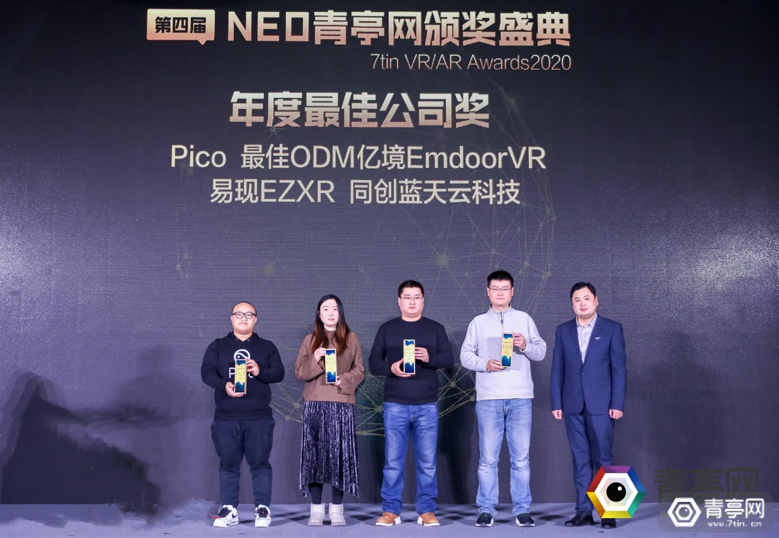 """青亭第四届VR/AR产业创新者峰会奖项公布,易现EZXR荣获""""2020年度最佳公司奖"""""""