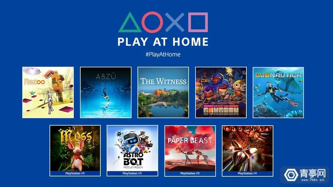 索尼Play at Home新增9款游戏,含地平线