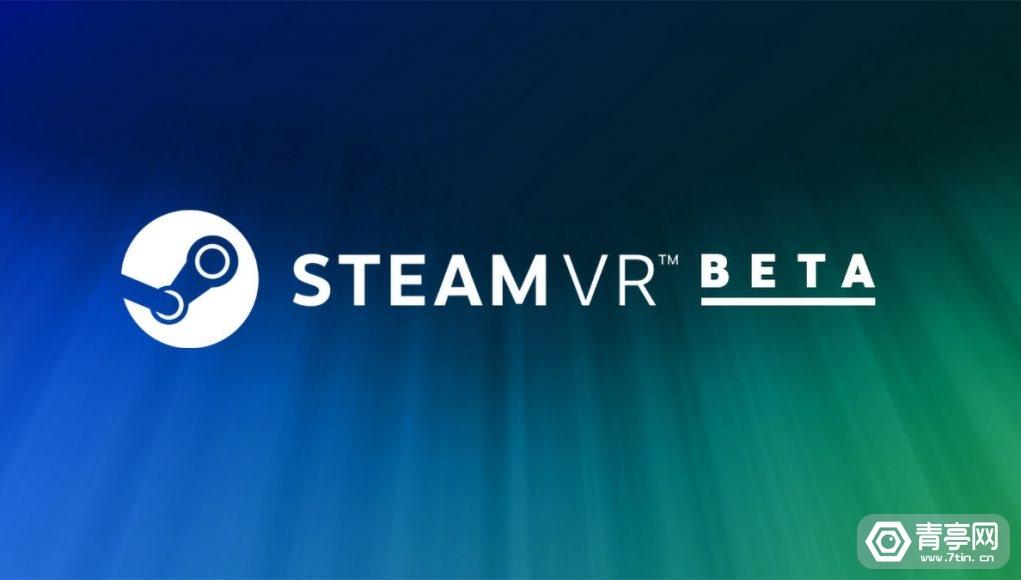 SteamVR 1.17.8版:加入中心点渲染优化和VR空间比例调整功能