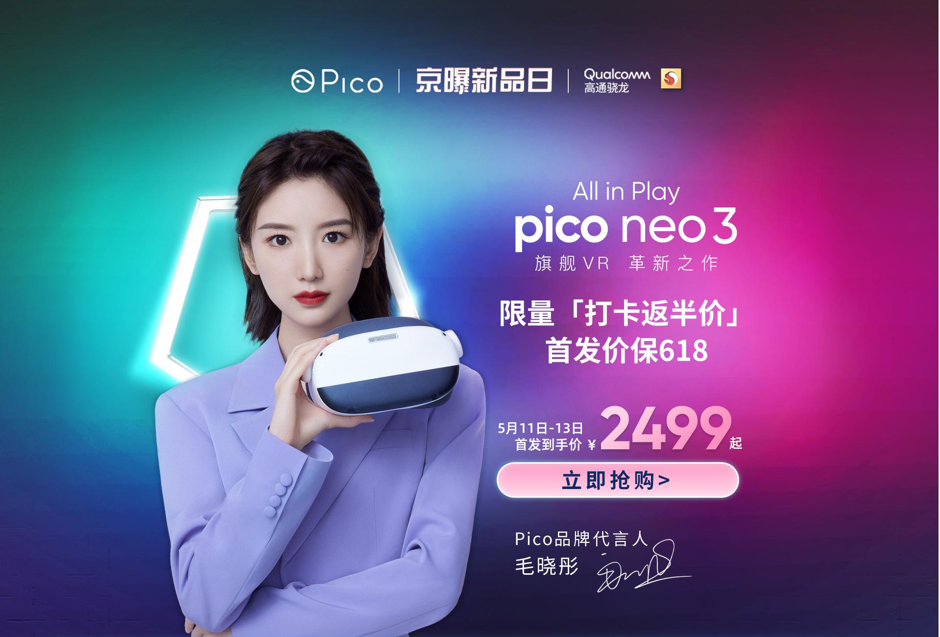 Pico Neo 3强势上市,首发14小时销售额破千万