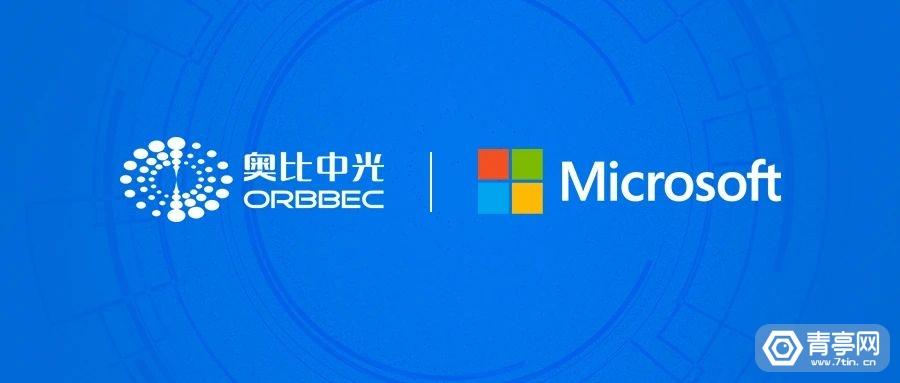 奥比中光与微软携手,探索ToF技术及应用未来方向