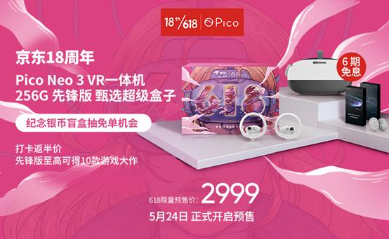 Pico 618:开门红24小时销售额破千万,游戏商店夏季大促即将开启