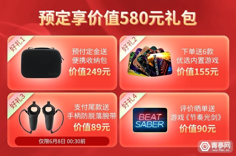 京东618首日开门红战报出炉,NOLO Sonic获VR眼镜单品第一