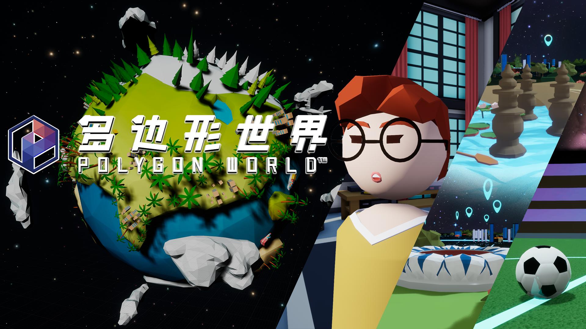 虚拟人科技将参展2021年Chinajoy并发布跨端联机VR社交平台《多边形世界VR》预告片与试玩