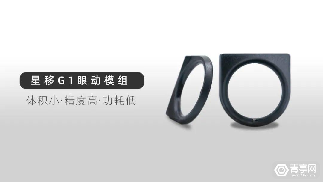 南昌VR研究院推出星移VR眼动追踪解决方案