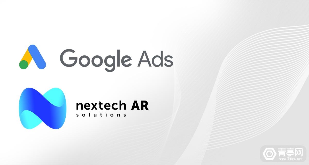 NexTech AR旗下3D AR营销方案已打通谷歌广告平台