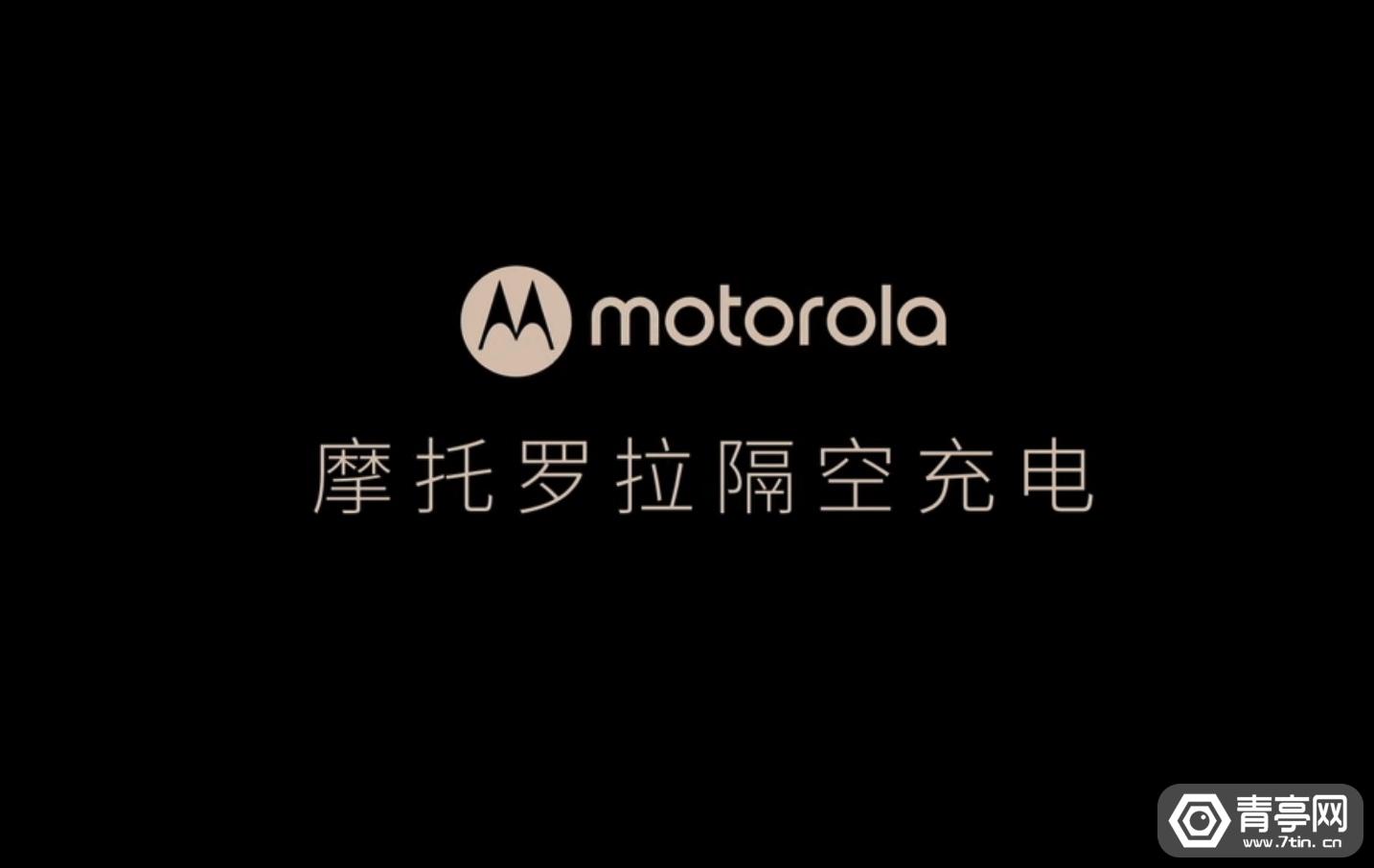 摩托罗拉展示无线充电技术,最大3米,覆盖100度