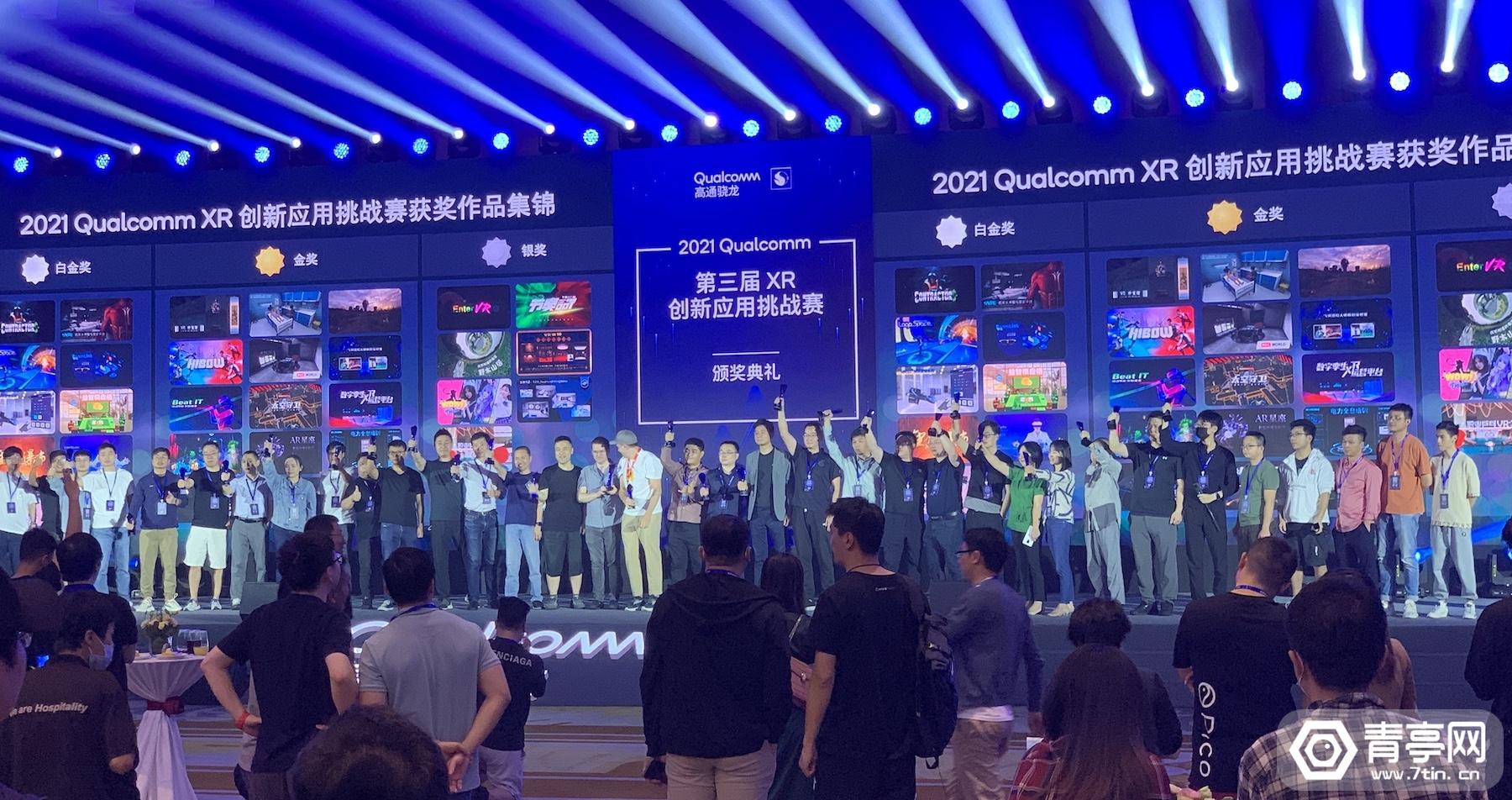 2021 Qualcomm XR 创新应用挑战赛获奖名单及获奖作品介绍